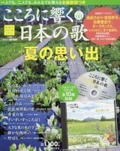 隔週刊 こころに響く日本の歌 8号