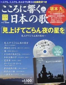 隔週刊 こころに響く日本の歌 9号