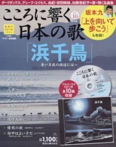 隔週刊 こころに響く日本の歌 10号
