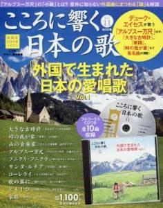 隔週刊 こころに響く日本の歌 11号