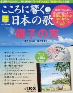 隔週刊 こころに響く日本の歌 12号