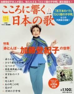 隔週刊 こころに響く日本の歌 13号