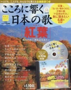 隔週刊 こころに響く日本の歌 14号