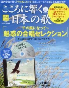 隔週刊 こころに響く日本の歌 16号