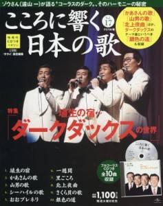 隔週刊 こころに響く日本の歌 17号
