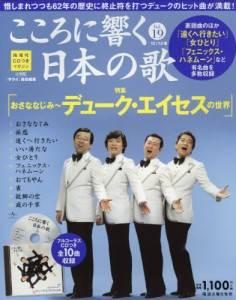 隔週刊 こころに響く日本の歌 19号