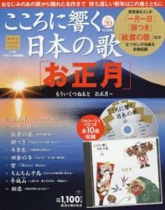隔週刊 こころに響く日本の歌 20号