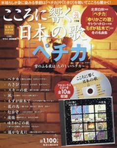 隔週刊 こころに響く日本の歌 21号