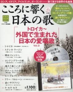 隔週刊 こころに響く日本の歌 23号