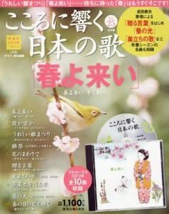 隔週刊 こころに響く日本の歌 25号