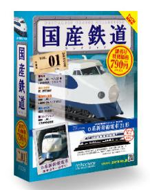 国産鉄道コレクション 全国版 1号 0系新幹線電車