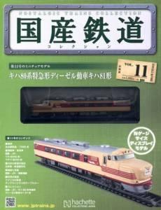 国産鉄道コレクション 全国版 11号 キハ80系特急