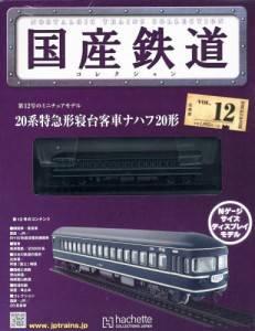 国産鉄道コレクション 全国版 12号 20系特急形寝