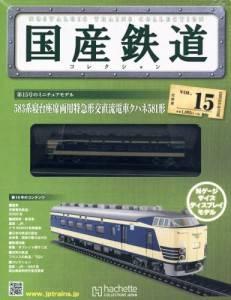 国産鉄道コレクション 全国版 15号 寝台、座席両