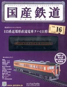 国産鉄道コレクション 全国版 16号 113系近郊形