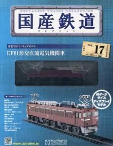 国産鉄道コレクション 全国版 17号 EF81形交直流