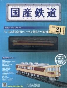 国産鉄道コレクション 全国版 21号 キハ181系特