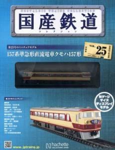 国産鉄道コレクション 全国版 25号  157系準急形