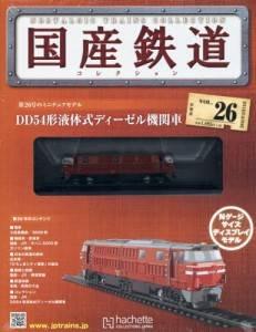 国産鉄道コレクション 全国版 26号 DD54形ディー