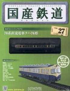 国産鉄道コレクション 全国版 27号 70系直流電車