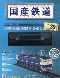 国産鉄道コレクション 全国版 29号 EF65形直流電