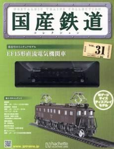 国産鉄道コレクション 全国版 31号 EF15形直