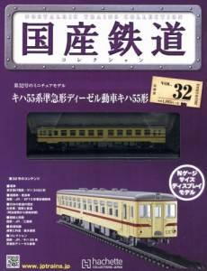 国産鉄道コレクション 全国版 32号 キハ55系準