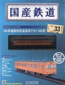 国産鉄道コレクション 全国版 33号 101系通勤形