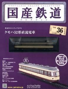 国産鉄道コレクション 全国版 36号 クモハ52形直