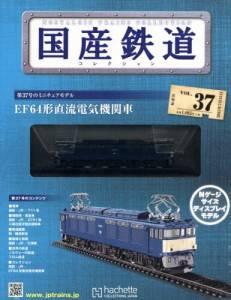 国産鉄道コレクション 全国版 37号 EF64形直流
