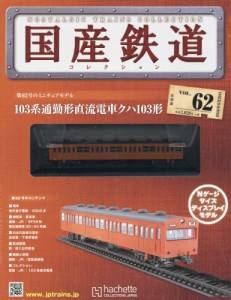 国産鉄道コレクション 全国版 62号 103系通勤形