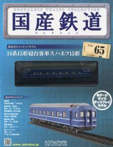 国産鉄道コレクション 全国版 65号 14系寝台客車