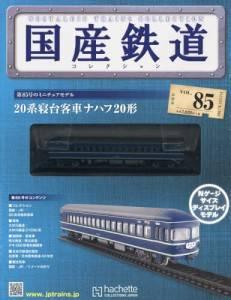 国産鉄道コレクション 全国版 85号 20系寝台客