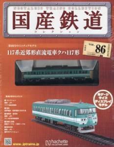 国産鉄道コレクション 全国版 86号 117系近郊形