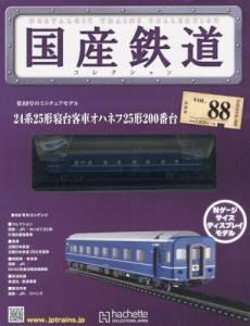 国産鉄道コレクション 全国版 88号 24系25形