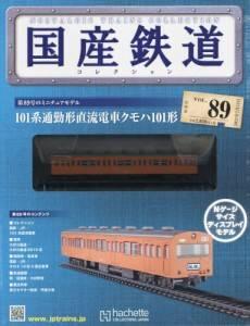 国産鉄道コレクション 全国版 89号 101系通勤形