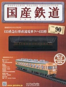 国産鉄道コレクション 全国版 90号 153系急行