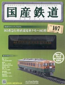 国産鉄道コレクション 全国版 107号