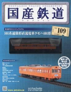 国産鉄道コレクション 全国版 109号