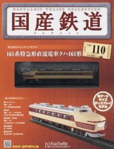 国産鉄道コレクション 全国版 110号