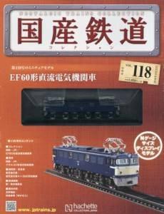国産鉄道コレクション 全国版 118号