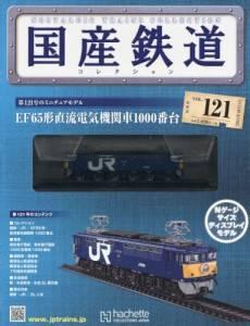 国産鉄道コレクション 全国版 121号