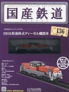 国産鉄道コレクション 全国版 136号