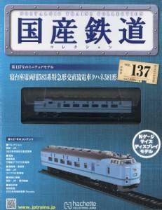 国産鉄道コレクション 全国版 137号