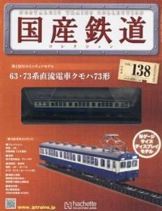 国産鉄道コレクション 全国版 138号