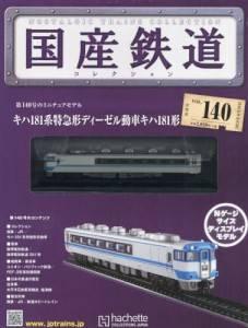 国産鉄道コレクション 全国版 140号