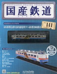 国産鉄道コレクション 全国版 141号