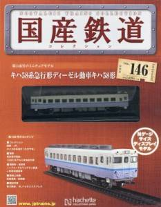 国産鉄道コレクション 全国版 146号