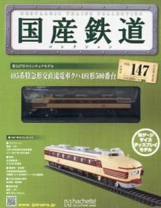 国産鉄道コレクション 全国版 147号