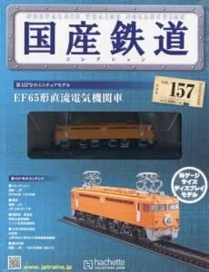 国産鉄道コレクション 全国版 157号